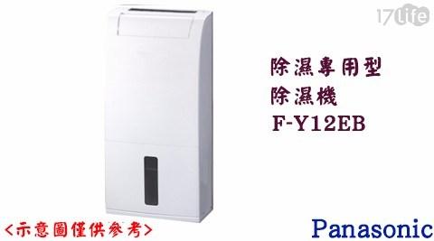 只要 6,880 元 (含運) 即可享有原價 9,690 元 【Panasonic 國際牌】一級節能 6公升除濕專用型除濕機 F-Y12EB (加送電子行李秤)