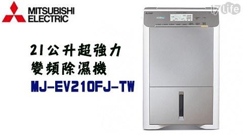 只要 22,210 元 (含運) 即可享有原價 24,210 元 【MITSUBISHI三菱】21公升日本原裝 一級節能 超強力變頻除濕機 MJ-EV210FJ-TW