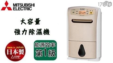 平均最低只要 12750 元起 (含運) 即可享有(A)【MITSUBISHI三菱】18公升日本原裝 一級節能 大容量強力除濕機 MJ-E180AK-TW 1入/組(B)【MITSUBISHI三菱】1..