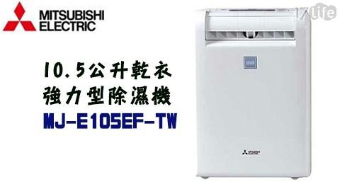 只要 14,990 元 (含運) 即可享有原價 17,000 元 【MITSUBISHI三菱】10.5公升 日本原裝 一級節能 乾衣強力型除濕機 MJ-E105EF-TW