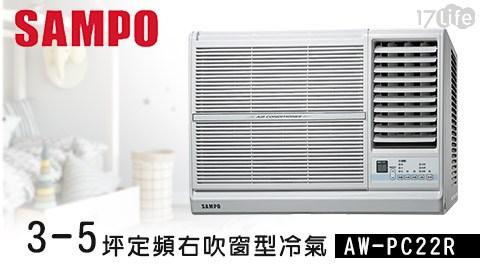 只要11,690元(含運)即可享有【SAMPO聲寶】原價14,000元3-5坪定頻右吹窗型冷氣AW-PC22R 1台。
