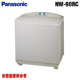 【Panasonic 國際牌】9公斤雙槽洗衣機NW-90RC-T