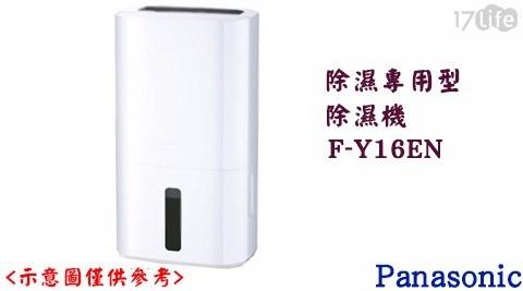 只要 8,290 元 (含運) 即可享有原價 11,190 元 【Panasonic 國際牌】一級節能 8公升除濕專用型除濕機 F-Y16EN (加送電子行李秤)