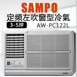 【SAMPO聲寶】3-5坪定頻左吹窗型冷氣 AW-PC122L