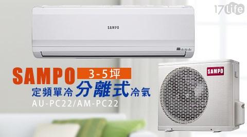 只要 15,990 元 (含運) 即可享有原價 18,000 元 【SAMPO聲寶】3-5坪定頻分離式冷氣 AU-PC22/AM-PC22