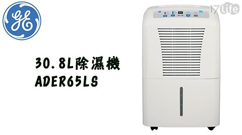 只要 12,790 元 (含運) 即可享有原價 14,960 元 【GE奇異】日除30.8L超強力除濕機 ADER65LS