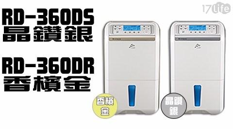 只要 16,180 元 (含運) 即可享有原價 18,990 元 【HITACHI日立】17.5公升FUZZY感溫適濕除濕機RD-360DR(香檳金)/RD-360DS(晶鑽銀)