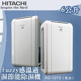 【HITACHI 日立】6公升Fuzzy感溫適濕節能除濕機 RD-12