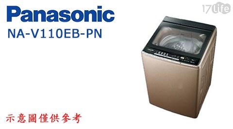 只要 15,190 元 (含運) 即可享有原價 15,990 元 【Panasonic 國際牌】11公斤單槽超變頻洗衣機NA-V110EB (加送保鮮罐3入組)