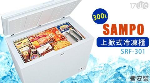 只要11,290元(含運)即可享有【SAMPO聲寶】原價13,500元300L上掀式冷凍櫃SRF-301 1台。