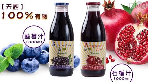 平均每瓶最低只要359元起(含運)即可購得【天廚】100%有機石榴汁/藍莓汁2瓶/3瓶/6瓶/10瓶/12瓶(1000ml/瓶)。