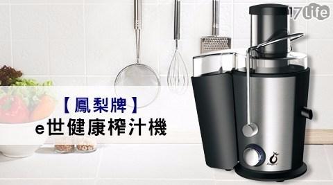 只要 1,380 元 (含運) 即可享有原價 2,280 元 鳳梨牌-e世健康榨汁機(EX-101SS)