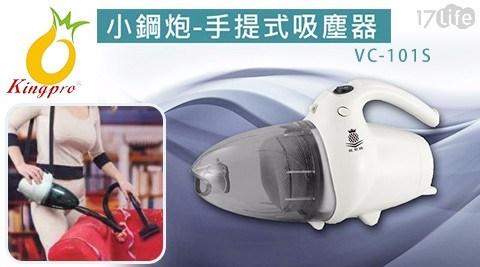 【鳳梨牌】小鋼炮-手提式吸塵器VC-101S