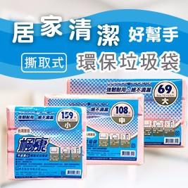【楓康】撕取式環保垃圾袋(小/中/大)任選