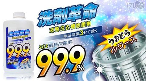平均每瓶最低只要56元起(含運)即可享有洗劑革命-液態洗衣槽除菌劑(600ml)3瓶/6瓶/10瓶/18瓶。