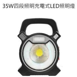 35W充電式4段LED照明燈