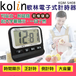 【歌林 Kolin】電子式計時器 KGM-SH08
