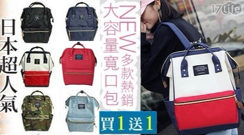 一入只要299元8色日本超人氣大寬口後背包