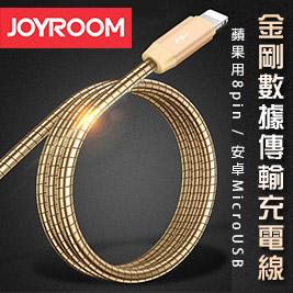 joyroom 金剛數據傳輸充電線 lightning 8pin/MicroUSB(M322)(100CM)