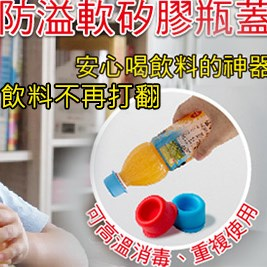 【HoldZoo】防溢軟矽膠瓶蓋