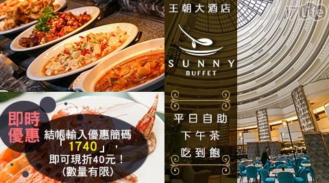 王朝大酒店 SUNNY BUFFET-平日自助下午茶吃到飽