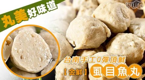【金鮮】台南手工Q彈頂鮮虱目魚丸(300g±10%/包)