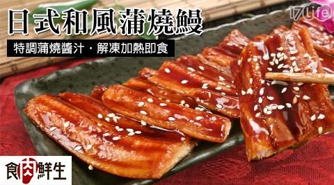 【食肉鮮生】日式和風蒲燒鰻(80g)