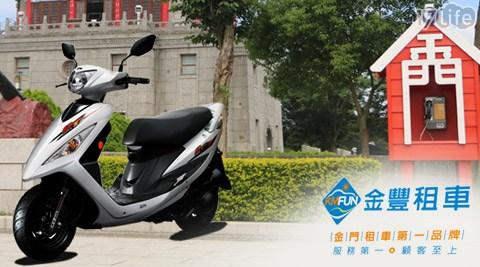 金門-金豐租車-機車125cc GT Super車款24H租賃