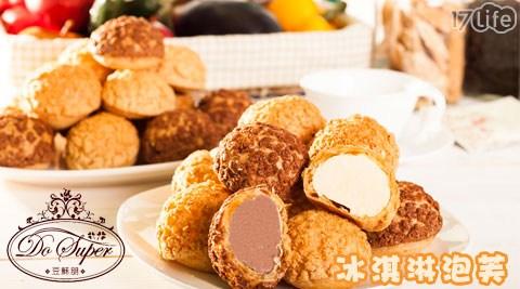 豆酥朋-冰淇淋泡芙(8入/盒)