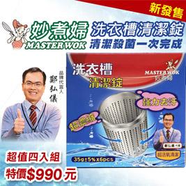 【妙煮婦】洗衣槽濃縮清潔錠