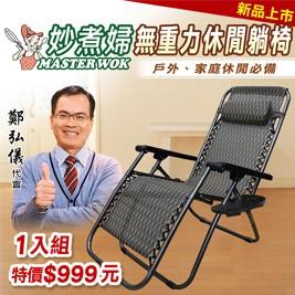 【妙煮婦】無重力休閒躺椅