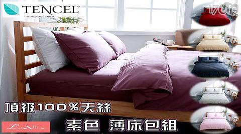 只要990元起(含運)即可享有【Luna Vita】原價最高3,980元頂級100%TENCEL素色天絲床包薄被套組:(A)床包枕套二件組單人1組/(B)床包枕套三件組雙人1組/(C)床包枕套三件組雙人加大1組/(D)單人被套1件/(E)雙人被套1件,多款式任選。