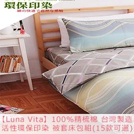 【Luna Vita】100%精梳棉台灣製造活性環保印染雙人床包被套4