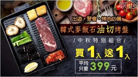 只要 798 元 (含運) 即可享有原價 1,980 元 [買一送一]韓式麥飯石可排油烤盤