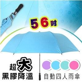 【買一送一】56吋超大黑膠降溫自動四人雨傘