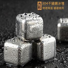 304環保安全不鏽鋼冰塊