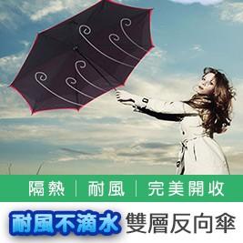 【Lafan】耐風不滴水雙層反向傘(顏色隨機出貨)