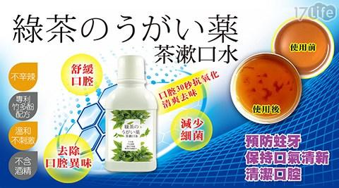 【沛思藥妝】草本專業茶漱口水(300ML)