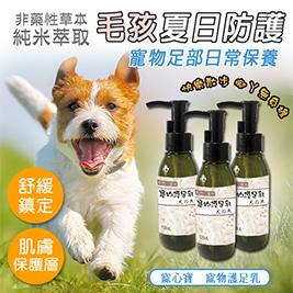【買1送1】【寵心寶】純米萃取寵物護足乳