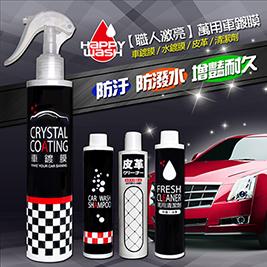 【買一送一】【職人激亮】萬用車鍍膜4件組(車鍍膜+水鍍膜+皮革+清潔劑
