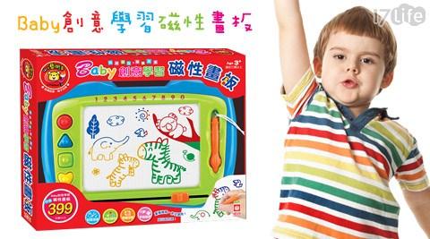 平均最低只要 269 元起 (含運) 即可享有(A)【幼福】Baby創意學習磁性畫板 1盒/組(B)【幼福】Baby創意學習磁性畫板 2盒/組