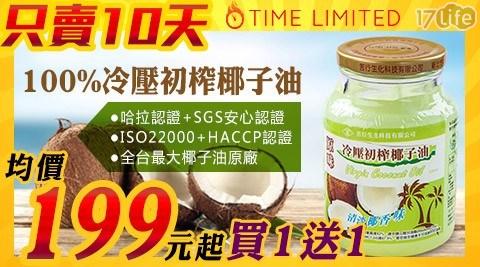 【苦行嚴選】100%冷壓初榨SGS認證椰子油(500ml)買一送一!