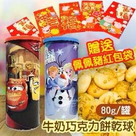 【Disney迪士尼Cars/冰雪奇緣】牛奶巧克力餅乾球(80g/罐)