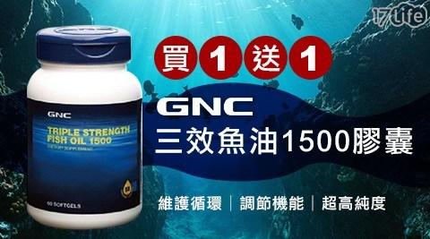 只要 2,050 元 (含運) 即可享有原價 4,100 元 【GNC健安喜】三效魚油1500膠囊(60顆/瓶) 買一送一