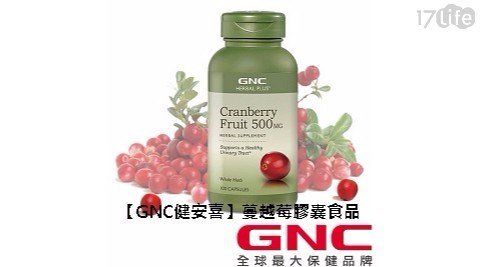 平均最低只要 10 元起 (含運) 即可享有(A)【GNC健安喜】蔓越莓膠囊食品 100顆/組(B)【GNC健安喜】蔓越莓膠囊食品 200顆/組