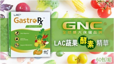 【GNC健安喜】LAC 蔬果酵素精華