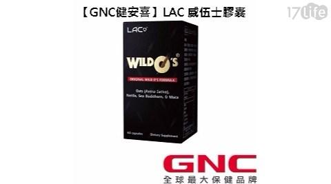平均最低只要 14 元起 (含運) 即可享有(A)【GNC健安喜】LAC 威伍士膠囊食品 60顆/組(B)【GNC健安喜】LAC 威伍士膠囊食品 120顆/組