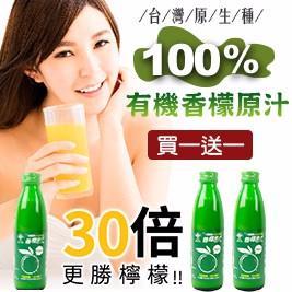 【香檬園】台灣原生種100%有機香檬原汁