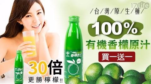 平均最低只要 159 元起 (含運) 即可享有(A)【香檬園】台灣原生種100%有機香檬原汁[買6瓶送6瓶] 共 12瓶/組(B)【香檬園】台灣原生種100%有機香檬原汁[買12瓶送12瓶] 共 24..