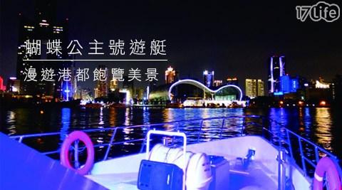 蝴蝶公主號遊艇-漫遊港都飽覽美景